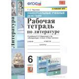 Чернова Т.А. Литература 6 класс Рабочая тетрадь (Экзамен)
