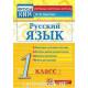 Крылова О.Н. Русский язык 1 класс Контрольные измерительные материалы