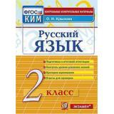 Крылова О.Н. Русский язык 2 класс Контрольные измерительные материалы (КИМ)
