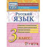 Крылова О.Н. Русский язык 3 класс Контрольные измерительные материалы (КИМ)