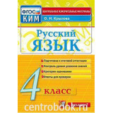 Крылова О.Н. Русский язык 4 класс Контрольные измерительные материалы (КИМ)