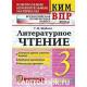 Шубина Г.В. КИМ ВПР Литературное чтение 3 класс