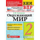 Тихомирова Е.М. КИМ ВПР Окружающий мир 2класс
