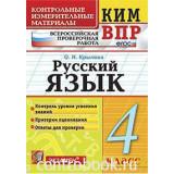 Крылова О.Н. КИМ ВПР Русский язык 4класс
