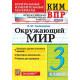 Тихомирова Е.М. КИМ ВПР Окружающий мир 3 класс