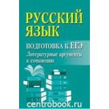 Заярная И.Ю. ЕГЭ Русский язык литературные аргументы к сочинению