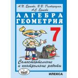 Ершова А.П. Самостоятельные и контрольные работы по алгебре и геометрии для 7 класса