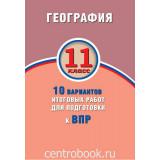 Банников С.В. География 11 класс. 10 вариантов итоговых работ для подготовки к ВПР