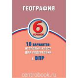 Бургасова Н.Е. География 6 класс. 10 вариантов итоговых работ для подготовки к ВПР