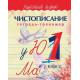 Латынина А.А. Русский язык 1 класс Чистописание Тетрадь-тренажер