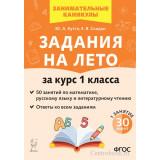 Куття Ю.А., Скидан Е.В. Задания на лето 1 класс 50 занятий по математике, русскому языку и литературному чтению.