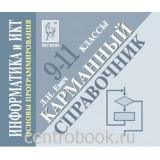 Евич Л.Н. Информатика и ИКТ 9-11 классы. Карманный справочник