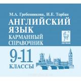 Гребенникова М.А. Английский язык 9-11 классы. Карманный справочник