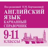 Корчажкина О.М. Английский язык 9-11 классы. Карманный справочник
