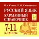 Сенина Н.А. Русский язык. Карманный справочник. 7-11 классы