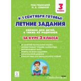 Сенина Н.А. Летние задания 3 класс К 1 сентября готовы! Книжка для детей, а также их родителей