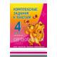 Абросимова Е.А. Комплексные задания к текстам 4 класс