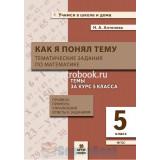 Антонова Н.А. Как я понял тему 5 класс Тематические задания по математике