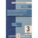 Грачева И.В. Как я понял тему 3 класс Тематические задания по русскому языку ФГОС