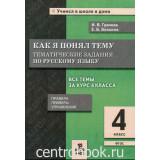 Грачева И.В. Как я понял тему 4 класс Тематические задания по русскому языку ФГОС