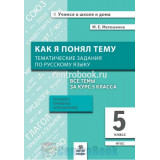 Матюшкина М.Е. Как я понял тему 5 класс Тематические задания по русскому языку