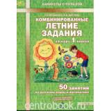 Иляшенко Л.А., Щеглова И.В. Комбинированные летние задания за курс 1 класса ФГОС