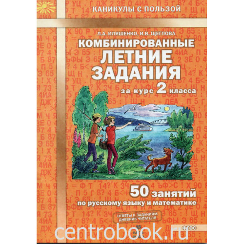 В класс язык задание русский лето на иду 4 гдз