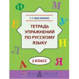 Мисаренко Г.Г. Тетрадь упражнений по русскому языку 2 класс