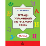 Мисаренко Г.Г. Тетрадь упражнений по русскому языку 3 класс