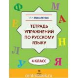 Мисаренко Г.Г. Тетрадь упражнений по русскому языку 4 класс