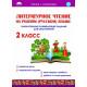 Понятовская Ю.Н. Литературное чтение на родном (русском) языке 2 класс Рабочая тетрадь