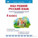 Понятовская Ю.Н. Наш родной русский язык 4 класс Рабочая тетрадь (Русский родной язык)