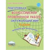 Галанжина Е.С. Окружающий мир 3 класс Подготовка к Всероссийской проверочной работе