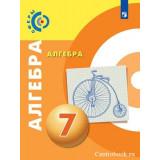 Бунимович Е.А. Алгебра 7 класс Учебник (Сферы)