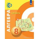 Бунимович Е.А. Алгебра 8 класс Учебник (Сферы)