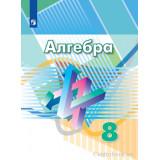 Дорофеев Г.В. Алгебра 8 класс Учебник