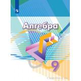 Дорофеев Г.В. Алгебра 9 класс Учебник