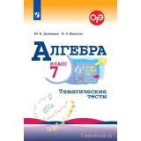 Дудницын Ю.П., Кронгауз В.Л. Алгебра 7 класс Тематические тесты