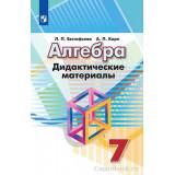 Евстафьева Л.П. Алгебра 7 класс Дидактические материалы