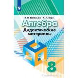 Евстафьева Л.П. Алгебра 8 класс Дидактические материалы