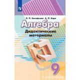 Евстафьева Л.П. Алгебра 9 класс Дидактические материалы