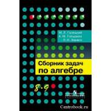 Галицкий М.Л. Сборник задач по алгебре 8-9 классы