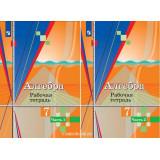 Колягин Ю.М. Алгебра 7 класс Рабочая тетрадь в 2-х частях