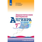 Звавич Л.И. Алгебра 7 класс Дидактические материалы