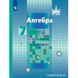 Никольский С.М. Алгебра 7 класс Учебник