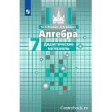 Потапов М.К. Алгебра 7 класс Дидактические материалы