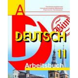 Бим И.Л. Немецкий язык 11 класс Рабочая тетрадь