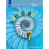 Пасечник В.В. Биология 7 класс Учебник (Линия жизни)