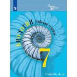 Пасечник В.В. Биология 7 класс Рабочая тетрадь (Линия жизни)