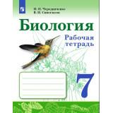 Чередниченко И.П., Сивоглазов В.И. Биология 7 класс Рабочая тетрадь